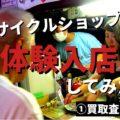 【動画】リサイクルショップに体験入店してみた!【買取査定編】