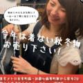 リサイクルショップめだま家体験入店レポート【要町店】